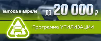 Выгода в апреле по утилизации 20000 руб. для LADA ПТС 2017 года